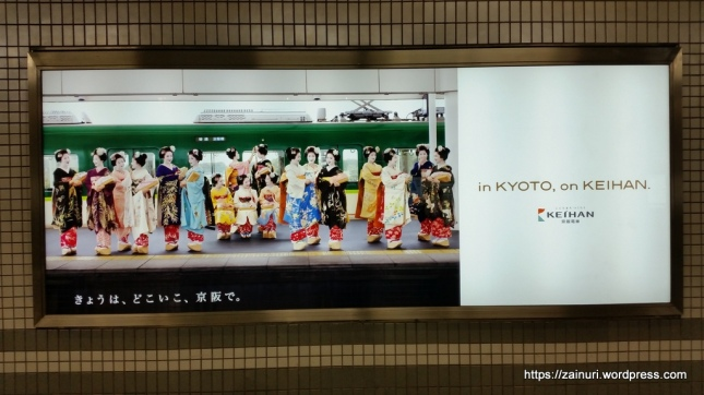 in Kyoto on Keihan