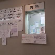 General Medical Ceck Up di Jepang (3)